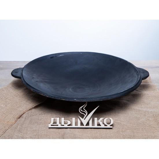 Садж чугунный 45 см